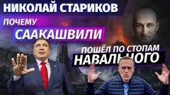 Зачем Саакашвили пошёл по стопам Навального