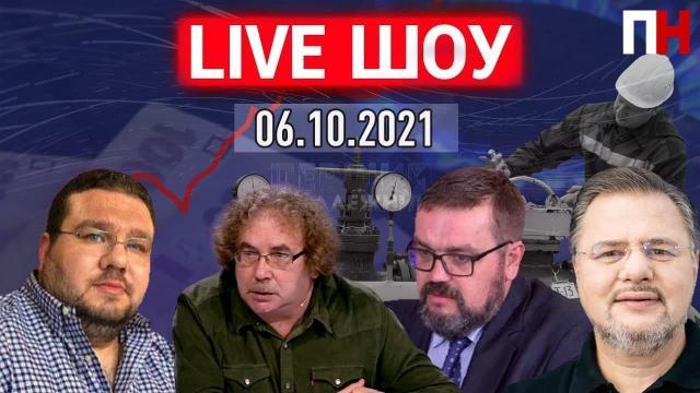 Первый Независимый 06.10.2021. LIVE ШОУ. Телиженко, Годный, Коцаба, Чемерис