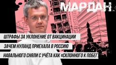 Комсомольская правда. Штрафы за уклонение от вакцинации. Нуланд приехала в Россию. Навального сняли с учета. Утренний Мардан от 12.10.2021