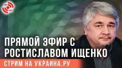 Украина РУ. Прямой эфир с Ищенко: зачем России мигранты? Почему в ЕС процветает русофобия от 14.10.2021