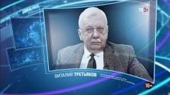 Право знать. Виталий Третьяков от 16.10.2021