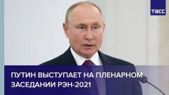 """Путин выступает на пленарном заседании международного форума """"Российская энергетическая неделя"""" от 13.10.2021"""