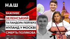 """НАШ. Важное. Смерть Полякова. Зеленский - """"Слуга оффшоров""""? Протесты в Порошенко от 11.10.2021"""