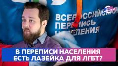 Политическая Россия. Как в переписи 2021 обесценивают институт брака от 24.10.2021