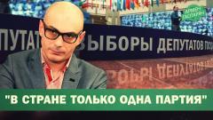 """""""В стране только одна партия"""": об участии в выборах (Армен Гаспарян)"""