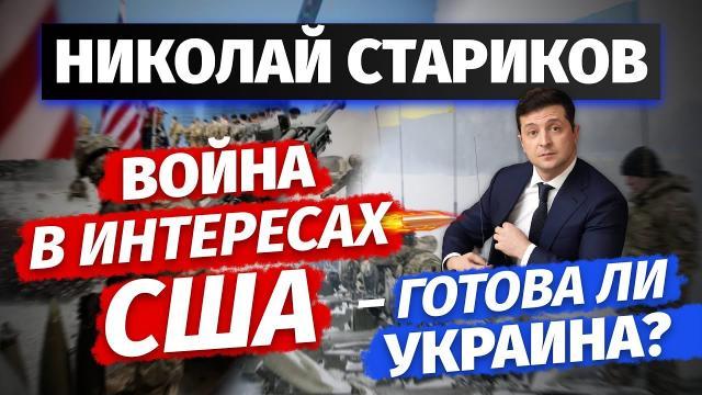 Николай Стариков 07.10.2021. Война в интересах США – готова ли Украина