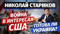 Николай Стариков. Война в интересах США – готова ли Украина от 07.10.2021