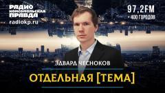 Комсомольская правда. Эдвард Чесноков. Отдельная тема от 14.10.2021
