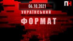 """Первый Независимый. Ток-шоу """"Украинский формат"""" от 06.10.2021"""