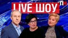 """LIVE ШОУ"""