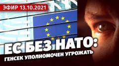 Специальный репортаж. ЕС без НАТО: генсек уполномочен угрожать от 13.10.2021