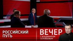 Вечер с Владимиром Соловьевым 05.10.2021