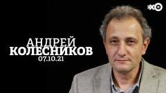 Персонально ваш. Андрей Колесников от 07.10.2021