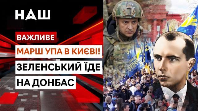 НАШ 14.10.2021. Важное. Марш в центре Киева! Зеленский едет на Донбасс. Энергетический кризис