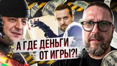 Зачем Зеленский начинал большую игру в Украине