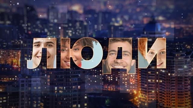 """Первый Независимый 11.10.2021. Международный медиапроект """"ЛЮДИ"""""""