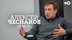 Персонально ваш. Алексей Чеснаков от 13.10.2021
