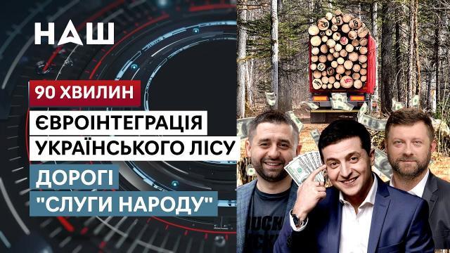 """НАШ 14.10.2021. 90 минут. ЕС требует от Украины лес-кругляк. Стоимость """"Слуг народа"""". Проблемы """"УЗ"""""""