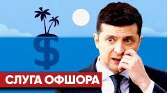 «Зеленского начинают хоронить»: выдержит ли офшорный коррупционер новый удар по репутации