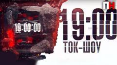 """Первый Независимый. Ток-шоу """"19"""" от 04.10.2021"""