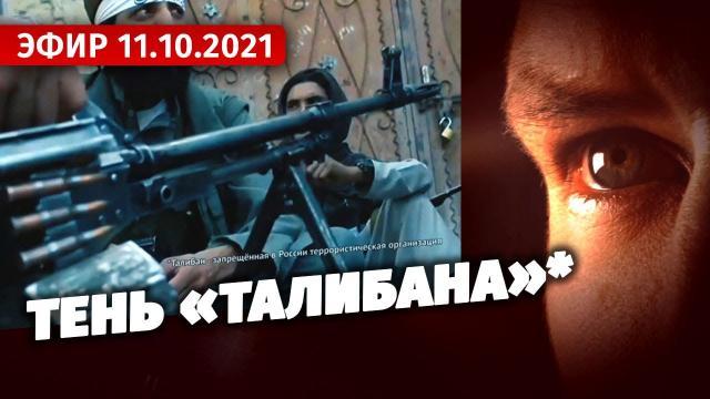 Специальный репортаж 11.10.2021. Тень «Талибана»