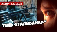 Специальный репортаж. Тень «Талибана» от 11.10.2021