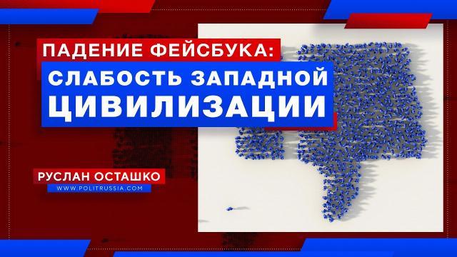 Политическая Россия 05.10.2021. Падение Фейсбука: слабость западной цивилизации
