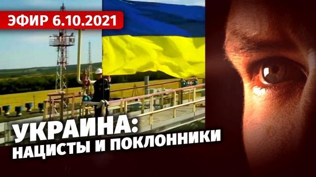 Специальный репортаж 06.10.2021. Украина: нацисты и поклонники
