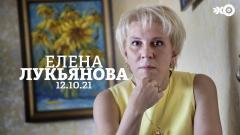 Персонально ваш. Елена Лукьянова от 12.10.2021