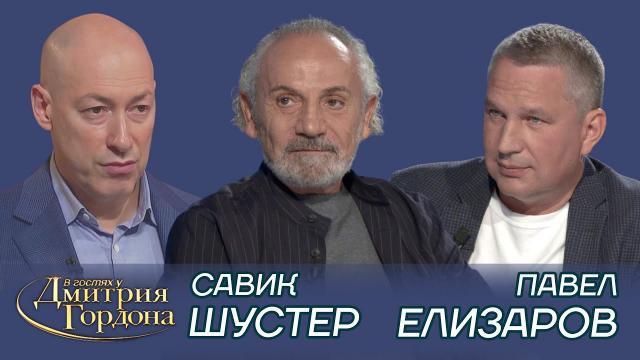Дмитрий Гордон 05.10.2021. Шустер и Елизаров. Сколько денег каждый месяц Украина должна выплачивать каждому