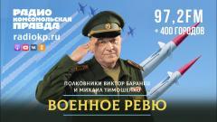 Комсомольская правда. Призывать ли дагестанцев в армию. Военное ревю от 14.10.2021