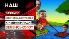 НАШ. Важное. Отставка Разумкова - начало раскола команды Зеленского от 07.10.2021