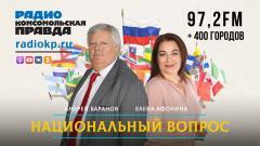 Комсомольская правда. 300 тысяч мигрантов-нарушителей и пожелание смерти. Национальный вопрос от 17.10.2021