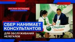 Политическая Россия. СБЕР нанимает консультантов для обслуживания нелегалов от 23.10.2021
