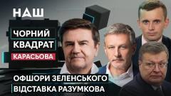 НАШ. Черный квадрат Карасева. Оффшорный скандал и нападение на Шефира - кто контратакует Зеленского от 05.10.2021