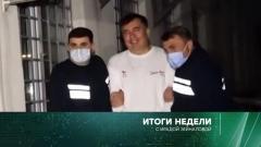 Итоги недели с Ирадой Зейналовой от 10.10.2021