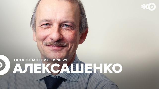Особое мнение 05.10.2021. Сергей Алексашенко