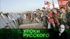 Уроки русского. Черный октябрь 93-го: 158 смертей во имя демократии Ельцина от 07.10.2021