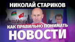 Николай Стариков. Как правильно понимать новости. Новый конкурс от 13.10.2021