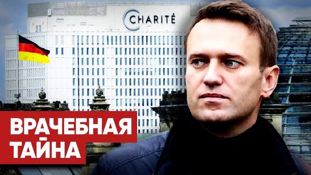 Соловьёв LIVE 12.10.2021. «Следы психоактивных веществ»: европейские врачи уличили Навального в употреблении наркотиков