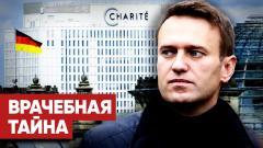 Соловьёв LIVE. «Следы психоактивных веществ»: европейские врачи уличили Навального в употреблении наркотиков от 12.10.2021