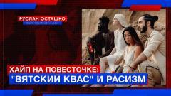 """Хайп на повесточке: """"Вятский квас"""" озаботился расизмом"""