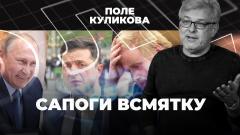 Путин знакомит Запад с энергетической реальностью. Медведев вычеркнул Зеленского. Поле Куликова