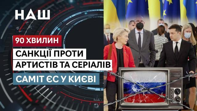 НАШ 12.10.2021. 90 минут. Санкции против российских сериалов и артистов. Результаты саммита Украина-ЕС