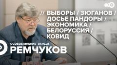 Особое мнение. Константин Ремчуков 04.10.2021