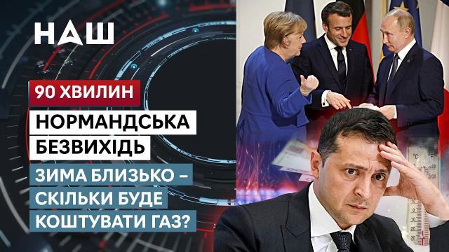 НАШ 13.10.2021. 90 минут. Газовая ловушка для Украины. Жив ли Нормандский формат? Локдаун на пороге