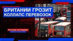Политическая Россия. Британии грозит коллапс автобусных перевозок от 22.10.2021