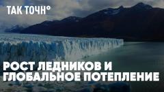 Соловьёв LIVE. Русский след в Нобелевской премии по климату. Рост ледников и глобальное потепление. Так точн° от 08.10.2021