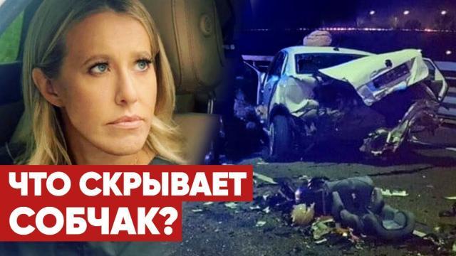 Соловьёв LIVE 11.10.2021. Почему Собчак трусливо сбежала с места ДТП. Подробности смертельной аварии в Сочи