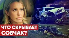 Соловьёв LIVE. Почему Собчак трусливо сбежала с места ДТП. Подробности смертельной аварии в Сочи от 11.10.2021